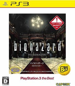 Capcom Biohazard - HD Remastered (the Best) (CERO) (PS3)