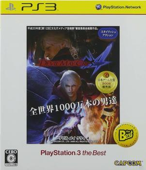 Capcom Devil May Cry 4 (PlayStation3 the Best) (CERO) (PS3)