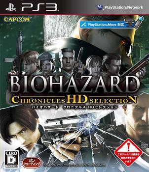 Capcom Biohazard: Chronicles HD Selection (CERO) (PS3)