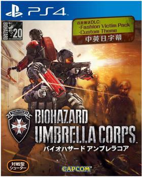 CapCom Umbrella Corps (CERO) (PS4)